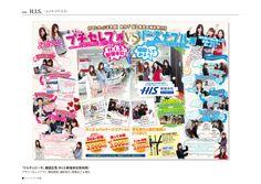 H.I.S.(学生向けフリーペーパー用店舗広告)