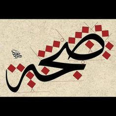1000 images about islamic calligraphy rules on pinterest Rules of arabic calligraphy