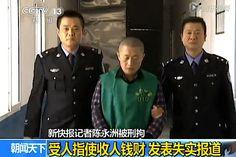 Jornal da China é forçado a se desculpar por pedir soltura de repórter   #DenúnciasDeCorrupção, #Desculpa, #Pedido, #Punição, #Repórter, #Soltura