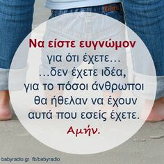Greek Quotes, Funny Quotes, Posters, Nice, Random, Decor, Funny Phrases, Decoration, Funny Qoutes