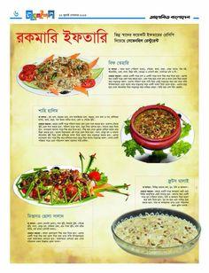 Rui fish with man kochu bangla food recipe bangla food rui fish with man kochu bangla food recipe bangla food pinterest bangladeshi food bengali food and fish forumfinder Image collections