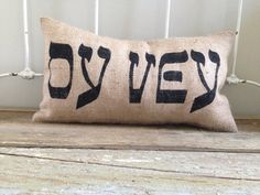 pillow cover oy vey pillow burlap pillow hannukah decor holidays jewish humor funny pillow oy vey gift for mom jewish gift