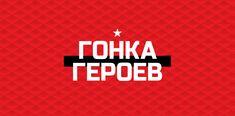ГОНКА ГЕРОЕВ – это первая спортивная гонка всероссийского масштаба, созданная по нормативам ГТО