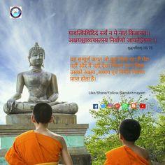 Sanskrit Language, Sanskrit Quotes, Photo And Video, Videos, Movies, Movie Posters, Instagram, Films, Film Poster