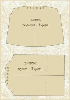 Выкройка беременной тильды - Ярмарка Мастеров - ручная работа, handmade