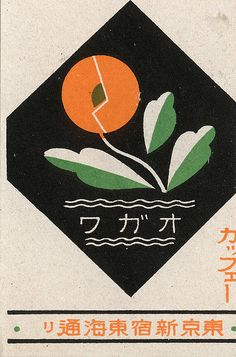 japanese matchbox label by maraid Japanese Graphic Design, Vintage Graphic Design, Graphic Design Posters, Graphic Design Typography, Graphic Design Illustration, Design Illustrations, Vintage Japanese, Japanese Art, Design Brochure