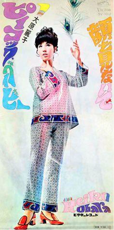 大原麗子 Reiko Ohara レコード広告 AD ( Vintage Japanese Advertisement / Retro Psychedelic Japan )