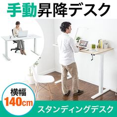 スタンディングデスク(手動昇降式・座りすぎ防止・幅140cm・奥行70cm)