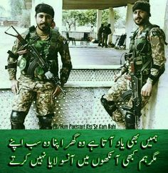 Army Poetry, Pak Army Soldiers, Pakistan Independence Day, Army Pics, Pakistan Armed Forces, Army Quotes, Pakistan Zindabad, Islam Quran, People Quotes