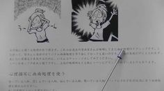 "Lesson 6 Learn Japanese""How to draw manga "" tutorial. in JAPANESE. Manga Tutorial, Manga Drawing, Japanese, Learning, Drawings, Art, Sketches, Art Background, Japanese Language"
