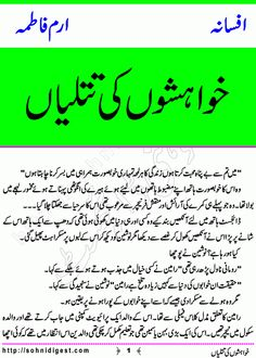 Khahishon Ki Titlian is a Short Story by Iram Fatima about a young innocent girl who wants to marry a rich man to fulfill her all wishes,    Page No. 1