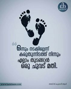 Malayalam love greetings send free malayalam love greetings to your status quotes sad quotes love quotes malayalam quotes feeling sad deep thoughts kerala doodle breathe m4hsunfo