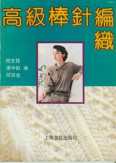 Book Crafts, Craft Books, Knitting Magazine, Japanese, Album, Baseball Cards, Magazines, Handmade Books, Journals