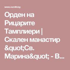 """Орден на Рицарите Тамплиери   Скален манастир """"Св. Марина"""" - Всяко нещо, което има минало, има и бъдеще!   Ве"""