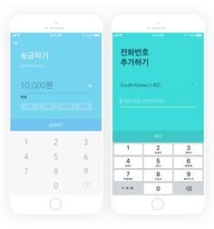 모바일 UI 디자인 기본 요소 - 텍스트 필드 Web Design, App Ui Design, User Interface Design, Tablet Ui, Mobile Ui Design, Ui Inspiration, Mobile App, Layout, Ui Kit