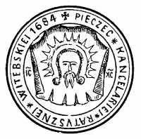 ГЕРБЫ ГОРОДОВ ПОЛОЦКОЙ И ВИТЕБСКОЙ ГУБЕРНИЙ РОССИЙСКОЙ ИМПЕРИИ
