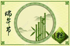 41249419-Chinese-Dragon-Boat-Festival-Background-with-Sticky-Rice-Dumpling-Stock-Vector.jpg 1,300×866 pixels