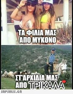 Funny Greek, Try Not To Laugh, Beach Photography, Cute Quotes, Funny Jokes, Funny Pictures, Lol, Humor, Memes