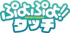 セガゲームス、シリーズ最新作『ぷよぷよ!!タッチ』の事前登録を開始…「10分間遊び放題」が特典、『ぷよクエ』でも「王冠ぷよ5色セット」がもらえる | Social Game Info Word Design, Text Design, Game Design, Typography Logo, Lettering, Chinese Typography, Typography Design, Game Font, Toys Logo