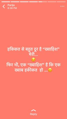 For whatsapp status Secret Love Quotes, Love Quotes Poetry, Hindi Quotes On Life, All Quotes, Romantic Love Quotes, Book Quotes, Life Quotes, Emoji Quotes, Quotations
