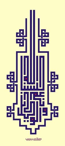 حسبن الله ونعم الوكيل History Of Calligraphy, Islamic Art Calligraphy, Islamic Art Pattern, Pattern Art, Arabic Art, Cycling Art, Dot Painting, Best Graphics, Cover Art