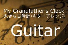 My Grandfather's Clock(大きな古時計)は私の脳内ではこう鳴ってます。