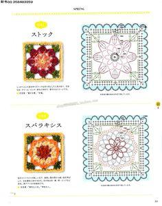 200 Design Flower Motif of Crochet by Couturier — Yandex. Granny Square Crochet Pattern, Crochet Blocks, Crochet Stitches Patterns, Crochet Diagram, Crochet Squares, Crochet Granny, Crochet Motif, Crochet Designs, Granny Square Häkelanleitung