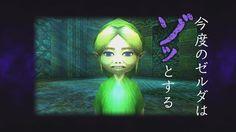 Majora's Mask 3D - Japanese TV CM 1