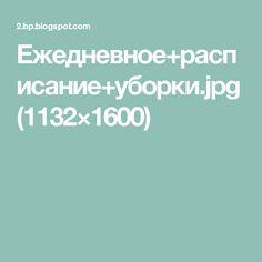 Ежедневное+расписание+уборки.jpg (1132×1600)