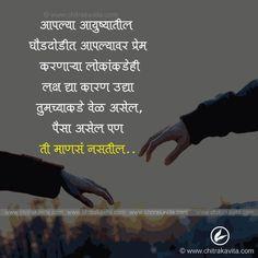 Motivational Status, Inspirational Quotes, My Emotions, Feelings, Attitude Qoutes, Marathi Poems, Marathi Status, Friendship Poems, Krishna Painting