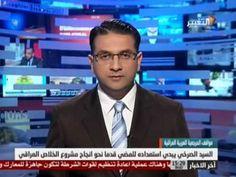 قناة التغيير    مشروع خلاص    بيان جديد للمرجع الديني العراقي السيد ا...