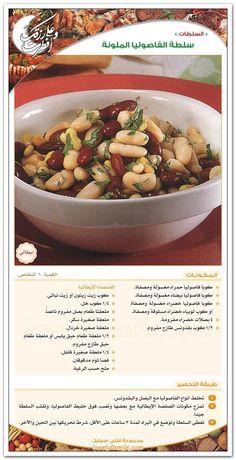 بطاقات وصفات اكلات رائعة سلسلة Potluck Recipes, Cooking Recipes, Healthy Recipes, Arabian Food, Lebanese Recipes, Kabobs, Mediterranean Recipes, Pesto, Salads