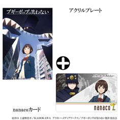 Fans can show their love for #Boogiepop with these special nanaco point card!  #anime #otaku #classicanime #boogiepopphantom #boogiepopandothers