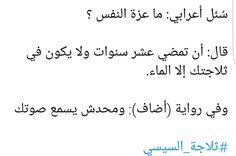 عزة النفس ههههههه