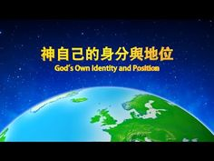 """Hymn of God's Word """"God's Own Identity and Position"""" 