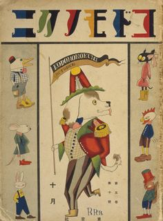 """* Takeo Takei( 1894-1983) for the legendary illustrated magazine Kodomo no kuni (""""Children's Land""""), 1922–33"""