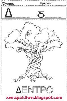 """Σας παρουσιάζω ένα νέο """"βιβλιαράκι"""", το οποίο αποτελείται από 24 σελίδες, μία για κάθε γράμμα του ελληνικού αλφάβητου. Το ονόμασα """"Ζωγρ... Greek Language, Number Worksheets, School Lessons, Alphabet, Education, Learning, Blog, Crafts, Children"""