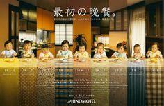 Ahinomoto