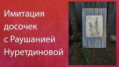 Имитация досочек Раушания Нуретдинова
