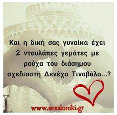 Funny Greek, Jokes, Sayings, Humor, Husky Jokes, Lyrics, Memes, Funny Pranks, Lifting Humor