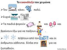 Δραστηριότητες, παιδαγωγικό και εποπτικό υλικό για το Νηπιαγωγείο: ΧΕΙΜΩΝΑΣ