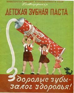 50s-Реклама в послевоенном СССР
