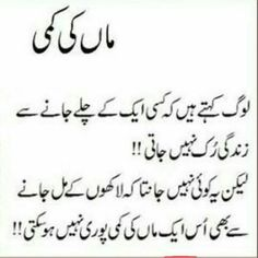quotes about mother in urdu is the most popular urdu mother quotes the mother quotes is islamic quotes about mothers in urdu quotes this quotes is beatiful quotes about mother quotes. Maa Quotes, Love Quotes In Urdu, Best Islamic Quotes, Love Life Quotes, Life Lesson Quotes, Islamic Inspirational Quotes, Urdu Quotes, Quotations, Qoutes