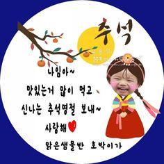 나호박 - 추석선물라벨 : 네이버 블로그 Crafts For Kids, Happy, Movie Posters, Crafts For Children, Film Poster, Popcorn Posters, Ser Feliz, Crafts For Toddlers, Film Posters