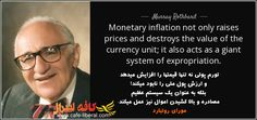 تورم پولی نه تنها قیمتها را افزایش میدهد و ارزش پول ملی را نابود میکند؛ بلکه به عنوان یک سیستم عظیم مصادره و بالا کشیدن اموال نیز عمل میکند. روتبارد Acting, The Unit, Quotes