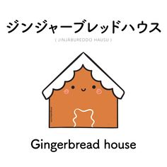 Learn Japanese, one word at a time! Cute Japanese Words, Learn Japanese Words, Japanese Phrases, Study Japanese, Learning Japanese, Japanese Things, Japanese Etiquette, Japanese Language Lessons, Hiragana