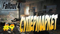 Fallout 4 [Выживание] #9 | Супермаркет