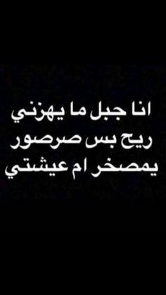 Funny Qoutes, Funny Phrases, Jokes Quotes, Wisdom Quotes, Life Quotes, Fun Love Quotes For Him, Best Love Quotes, Arabic Funny, Funny Arabic Quotes