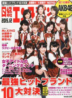 #宮脇咲良 #magazine