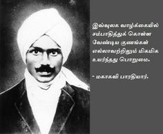 mahakavi bharathiyar family - Google Search Qoutes, Life Quotes, Poems About Life, Sweet Words, Strong Quotes, Inspirational Thoughts, Social Platform, Cool Words, Life Lessons